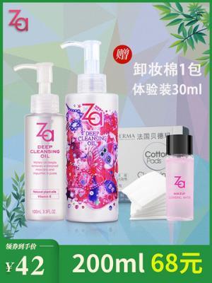 Za/姬芮净颜深层卸妆油100200ml温和清洁脸眼部卸妆液水专柜正品40元