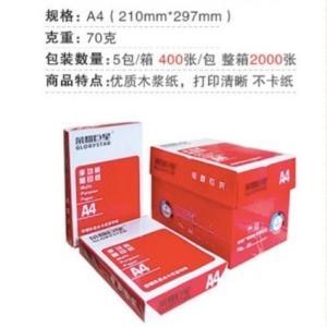 广联荣耀巨星A4复印纸70g400张/包5包整箱装*30件 1881.6元(合62.72元/件)