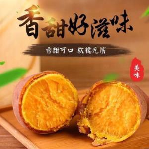 现挖红薯蜜薯烤红薯五斤装(单个150-350g)16.6元(需用券)