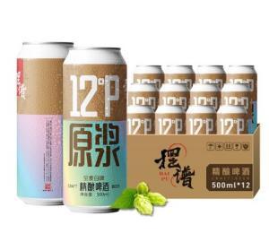 青岛摆谱精酿啤酒500ml*12小麦白啤原浆整箱买2件送12听黄啤104元