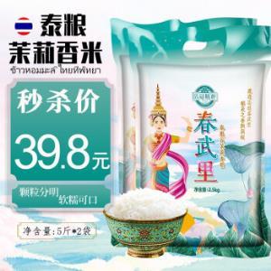 泰国香米茉莉香大米新米春武里2.5kg真空包装春武里泰香米10斤39.8元