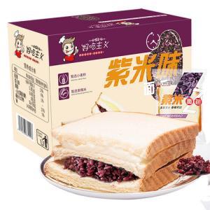 500g紫米面包黑米夹心奶酪吐司6.99元(需用券)
