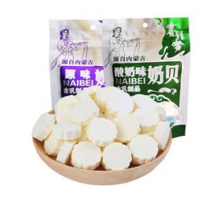 赛拜努内蒙特产奶酪奶贝奶片休闲奶片100g2袋原味或者酸味12.8包邮*2件12.8元(需用券,合6.4元/件)