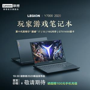 联想拯救者Y7000英特尔酷睿i7/i515.6英寸游戏笔记本电脑i7-10750H/i5-10300H可选16G/512GSSD/GTX165099999元
