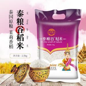 泰国香米原粮进口茉莉香米2.5KG(一级)新米真空包装泰粮谷稻米5斤19.9元(需用券)