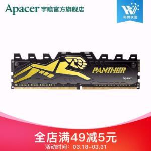 Apacer宇瞻Panther黑豹玩家系列DDR42666MHz台式机内存8GB 215元(需用券)