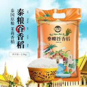 泰国香米茉莉香稻长粒香新米真空包装泰粮谷香稻2.5kg19.9元(需用券)