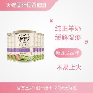 新西兰新包装Karicare/可瑞康婴幼儿羊奶粉2段900g6罐装1350元