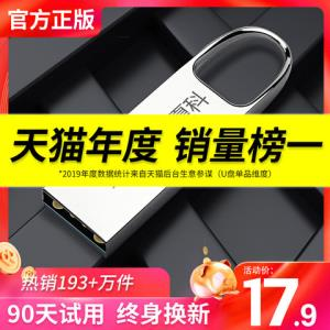 XIAKE夏科USB2.0金属U盘32GB标准款 4.95元