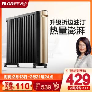 格力油汀取暖器家用省电电暖气13片电油丁暖风机烤火炉电暖器429元