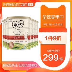 新西兰新包装Karicare/可瑞康婴幼儿羊奶粉3段900g6罐装1545.5元
