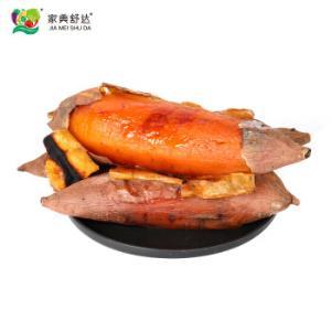 家美舒达山东烟薯约750g糖心蜜薯烤薯红薯地瓜新鲜蔬菜*22件215.8元(需用券,合9.81元/件)
