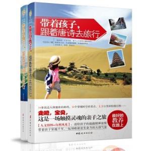 带着孩子跟着唐诗宋词去旅行全套2册 28元包邮(需用券)