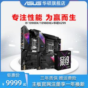 Asus/华硕X299系列搭I9-10900X/10980XE十代英特尔处理器台式机电脑电竞游戏设计主板CPU套装全新盒装旗舰店8799元