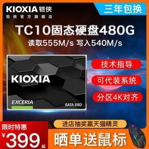 kioxia/铠侠固态硬盘480gTC10ssd固态硬盘500g原东芝固态tr200389元