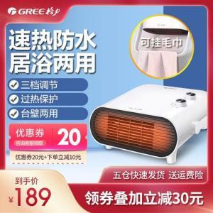 格力暖风机浴室取暖器家用电暖气片小型客厅速热电暖器节能烤火器179元(需用券)