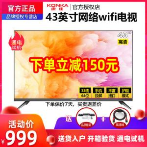 Konka/康佳LED43S2A43英寸高清智能网络WIFI液晶平板电视4042989元