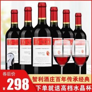 智利中央山谷原装原瓶进口红酒天帕卡本妮苏维翁干红葡萄酒750ml*6瓶包邮整箱正品298元(需用券)