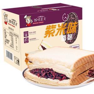 紫米面包黑米夹心奶酪吐司500g*2件13.79元(合6.9元/件)