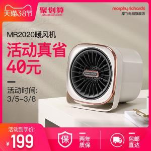 MorphyRichards摩飞MR2020小型桌面取暖器199元包邮(需用券)