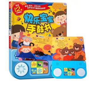 《乐乐趣・快乐宝宝手鼓书》0-3岁玩具发声书