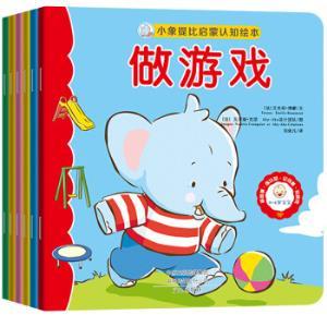 小象提比启蒙认知绘本*3件+凑单品