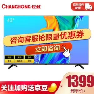 长虹(CHANGHONG)43D5PF43英寸智能语音蓝光全高清手机投屏全面屏平板液晶电视1299元(需用券)