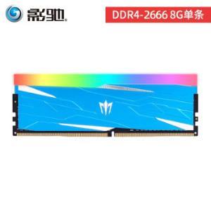 影驰GAMER内存条8G/16GDDR4电脑内存条四代台式机内存条DDR4-26668GBBLUE灯条198元(需用券)