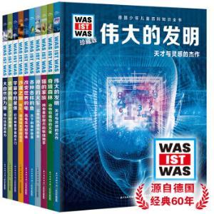 德国少年儿童百科知识全书・珍藏版:什么是什么(第三辑套装全10册)