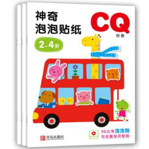 邦臣小红花・2-4岁神奇泡泡贴纸(IQ+EQ+CQ套装共3册)*5件