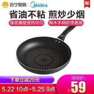 美的煎锅平底锅26cm不粘锅煎炒锅厚底牛排锅煎蛋锅煎饼锅JL26T159元