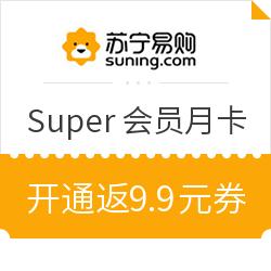 移动专享:苏宁易购开通Super会员月卡福利 9.9元开卡返9.9元券+2张满20-5元全品类可叠加券