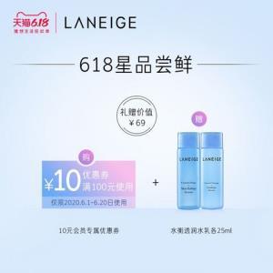 水衡透润水乳各25ml+会员专属优惠券 9.9元
