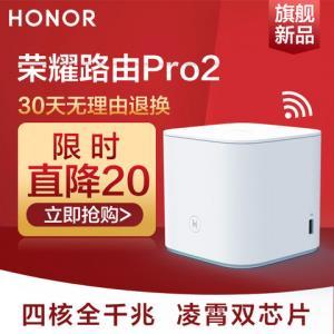 华为旗下荣耀路由器Pro2全千兆5G双频家用无线Wifi智能上网信号双千兆端口穿墙王IPV6229元