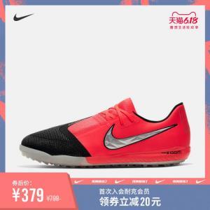 NikeZoomPhantomVenomProTF暗煞系列男/女人造场地足球鞋 379元