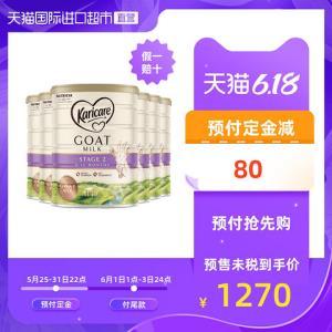 新西兰新包装Karicare/可瑞康婴幼儿羊奶粉2段900g6罐装 1270元