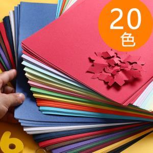 a4彩纸卡纸彩色硬卡纸大张厚手工diy材料装饰折纸儿童幼儿园学生用手工纸剪纸专用叠纸贺卡绘画加厚手绘相册9.9元