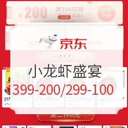 促销活动:京东小龙虾盛宴全场五折起,领399-200/299-100/199-60元优惠券~