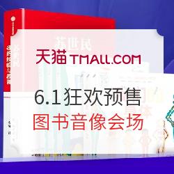 61预售、促销活动:天猫6.1狂欢预售图书音像会场好书不止5折,1元秒杀大额优惠券