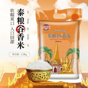 品冠膳食泰国香米5斤真空包装泰粮谷香米5斤*2件37.8元(需用券,合18.9元/件)