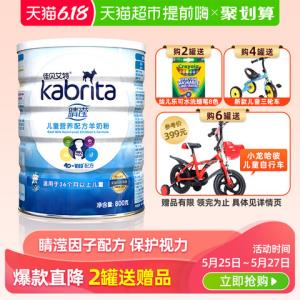 Kabrita佳贝艾特睛滢儿童学生羊奶粉4段3-12岁800g 268元(需用券)