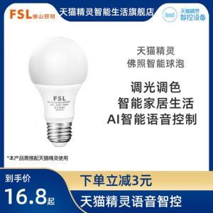 天猫精灵妙物丨FSL佛山照明智能灯泡LED灯泡5w语音控制球泡16.8元