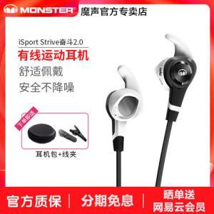 MONSTER/魔声isportstrive奋斗2.0入耳式耳机安卓苹果手机电脑通用耳塞有线音乐HIFI游戏运动魔音耳机 54元(需用券)