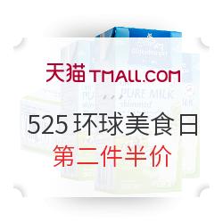 促销活动:天猫国际525环球美食超值进口日爆款抢第二件半价~