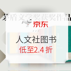 移动专享、促销活动:京东人民文学出版社部分图书粉丝特价+满减用券,到手低至2.4折