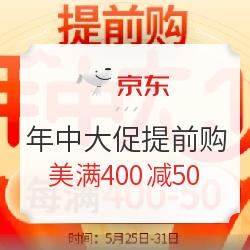 促销活动:京东商城齐心办公设备年中大促专场活动每满400减50