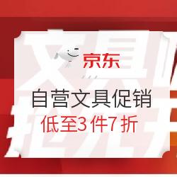 促销活动:京东618文具分会场爆款抢先看低至3件7折,可叠加大额优惠券