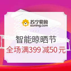 26日0点、促销活动:苏宁易购智能晾晒节全场满399减50元