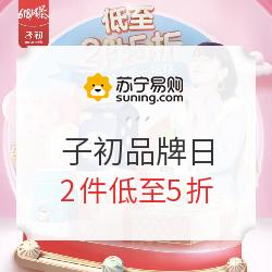 促销活动:苏宁易购子初品牌母婴用品大促低至2件5折爆品拍下立减