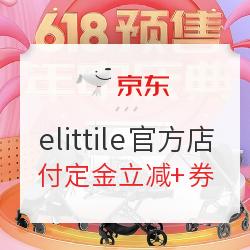 61预售、促销活动:京东elittile官方旗舰店618预售爆款定金100元抵500元、领券满499减100、限量加赠好礼